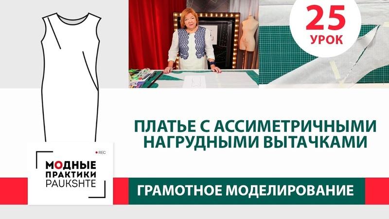 Платье с ассиметричными нагрудными вытачками. Серия уроков грамотного моделирования. Урок 25.