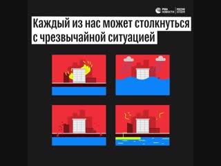 День спасателя в России