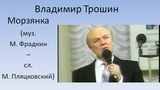 Владимир Трошин - Морзянка