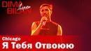 Дима Билан - Я Тебя Отвоюю - Чикаго - Dima Bilan Chicago 17.05.2019