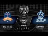 «СКА-Нева» СПб – «Динамо» СПб. Финал. Игра #4