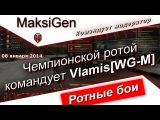 Стримы модераторов World of Tanks (голос): Ротный бой, командует Vlamis [WG-M]. 08.01.2014