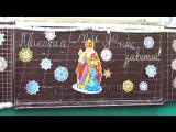 смт. Воловець Воловецька ЗОШ - ст. 1-В клас Свято Миколая 16.12.2016.