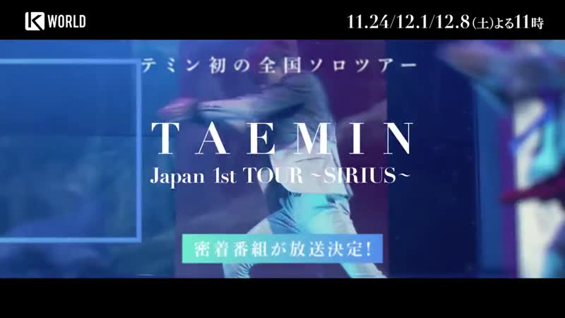 Abema TV preview TAEMIN Japan 1st TOUR ~SIRIUS~