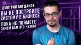 Почему при проблемах в компании нужно менять Систему Бизнеса, а не людей Дмитрий Богданов 16+