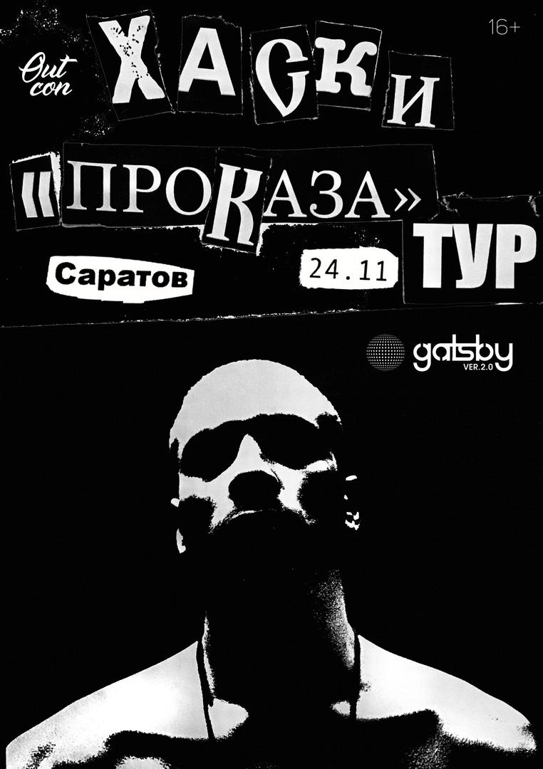Афиша Саратов 24.11 / Хаски / Саратов