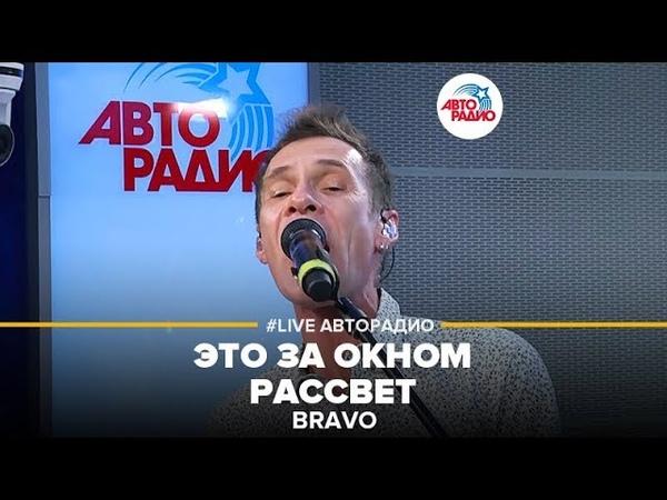 Bravo - Это За Окном Рассвет (LIVE Авторадио)