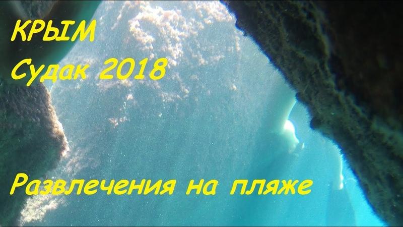 Крым, Судак, Пляж.Развлечения на пляже, мои первые подводные съемки