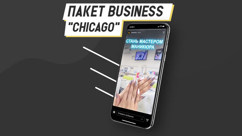 Салон Красоты - Chicago | Пакет Business
