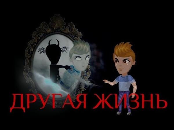 Аватария: фильм ДРУГАЯ ЖИЗНЬ (С ОЗВУЧКОЙ)
