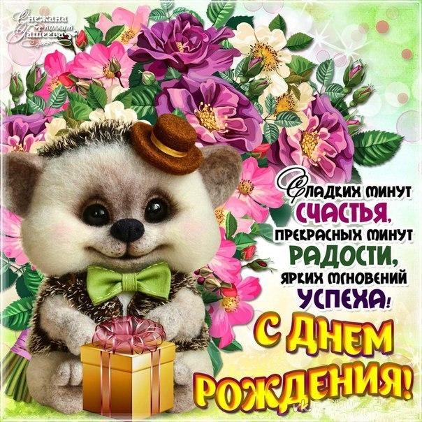 Самые милые поздравления днем рождения