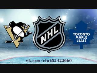 Pittsburgh Penguins vs Toronto Maple Leafs | 18.10.2018 | NHL Regular Season 2018-2019
