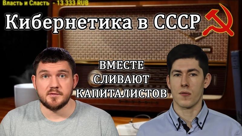 Сармат смотрит ролик Вестника Бури и Стаса про кибернетику в СССР