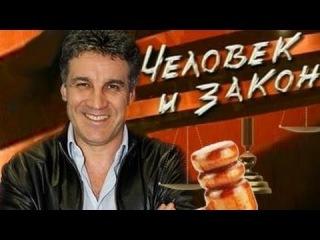 Человек и закон с Алексеем Пимановым 26.07.2013 смотреть онлайн.