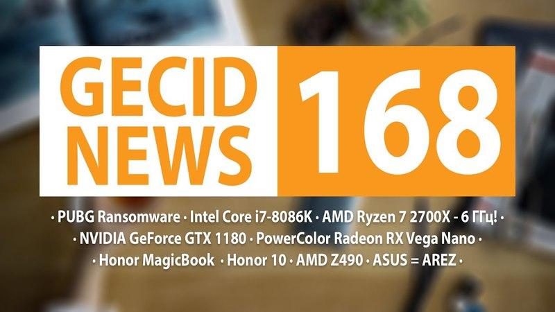 GECID News 168 ➜ юбилейный Intel Core i7-8086K ▪ бренд AREZ от ASUS