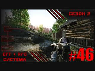 Тарков RPG | Сезон 2 | День 46