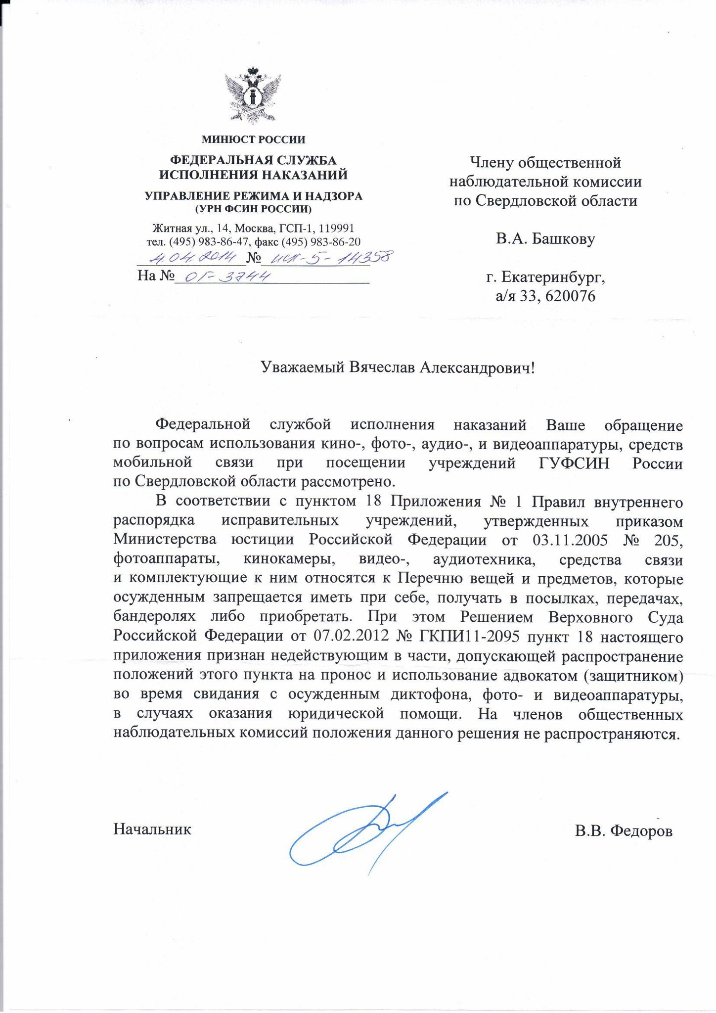 ответ ФСИН о нарушениях прав общсетвенных наблюдателей