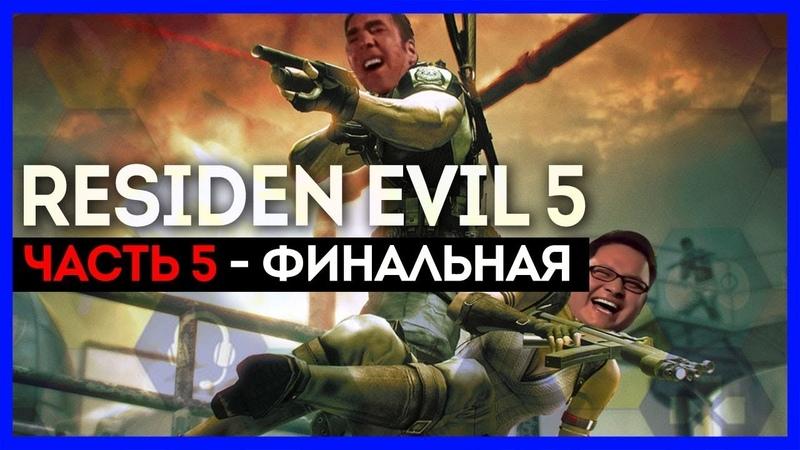 Финальная Resident Evil 5 с Даней 5