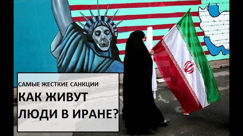 Иран Безработица протесты аварии и легкий налет нищеты