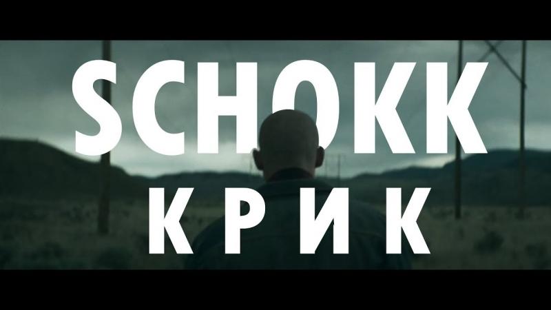 Schokk - Крик (Fan-video) (Паблик