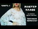 Туника крючком Снежная Королева МК часть 1 НОВИЧКАМ