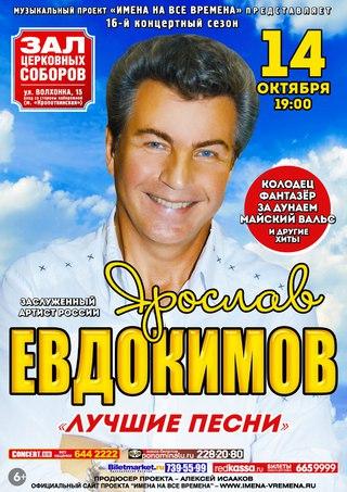 ярослав євдокимов песни скачати