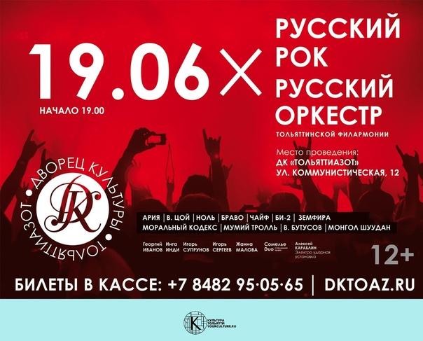 Русский рок | Русский оркестр