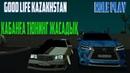 GOOD LIFE KAZAKHSTAN ROLE PLAY АЛҒАШҚЫ КӨЗҚАРАС КАБАН АЙЫРЫП ТҰРҒО