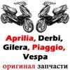 Тюнинг и запчасти на Европейские скутеры