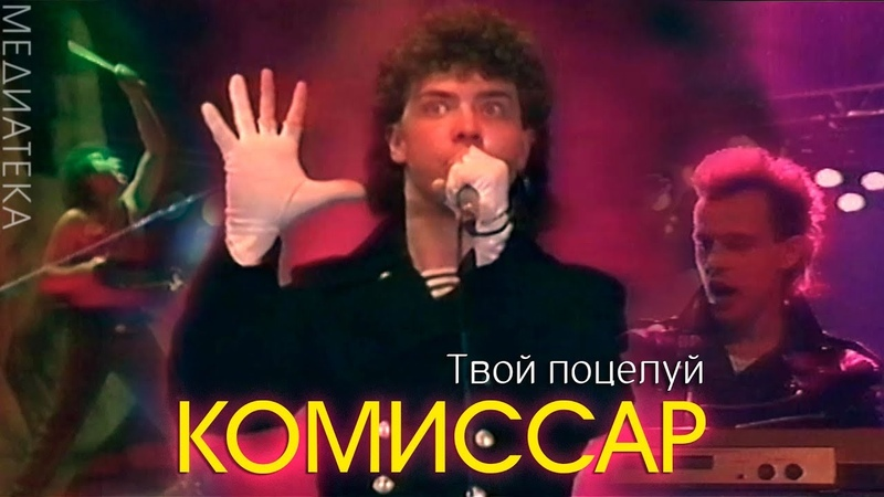 Комиссар - Твой поцелуй |1992