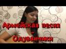 Армейская песня - Одуванчики (Десантники) на гитаре