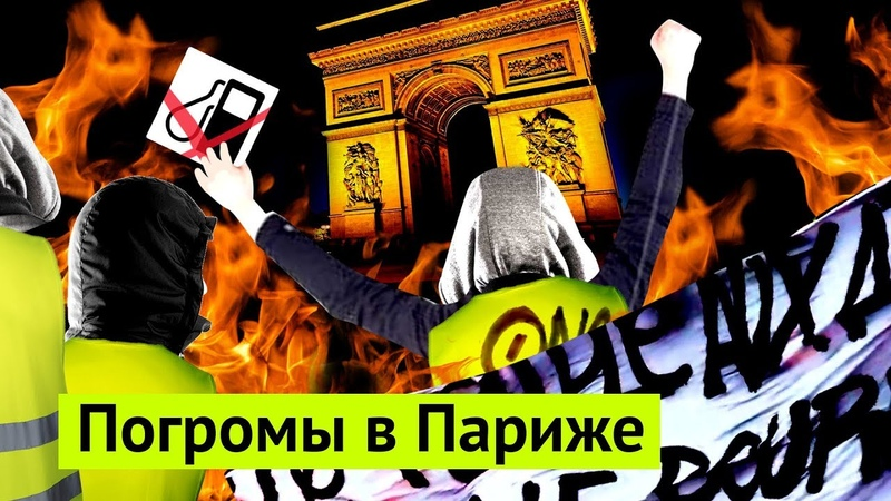Париж в огне столица мировых протестов
