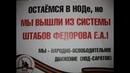Остаёмся в НОДе но мы выходим из системы штабов Фёдорова Е А НОД Саратов 11 02 2019г