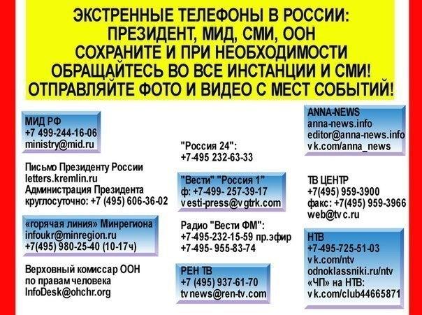 написать письмо президенту россии на горячую линию первом случае