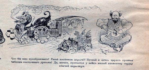 Как Япония мечтала оккупировать Европу Журнал Природа и Люди, 40 от 5 августа 1904 г.
