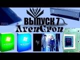 AvenGron - Новости Кино, Игр и Технологий - Выпуск 7