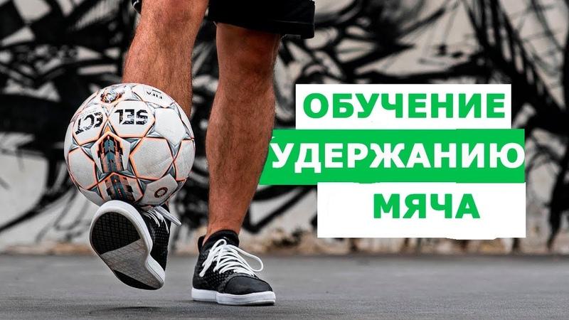 Футстол обучение трюку из футбольного фристайла (ТРАНСЛЕЙТ)