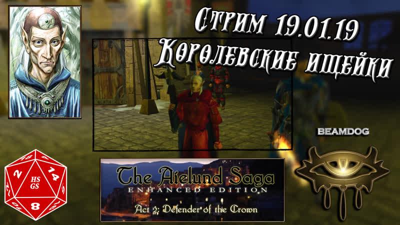 The Aielund Saga Act 2 | Neverwinter Nights Enhanced Edition | Стрим 19.01.19