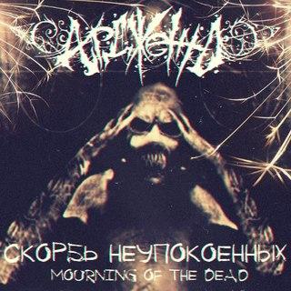 Ардженто - Скорбь неупокоенных (2014)