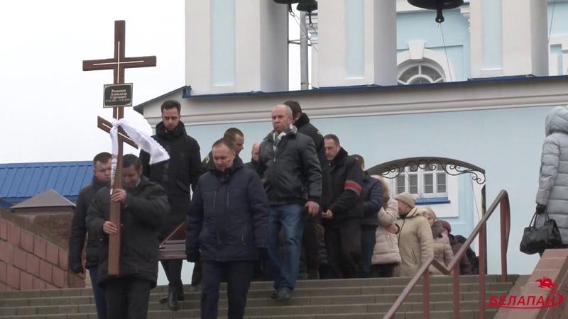 Похороны Саши Романова Столбцы