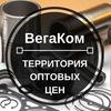ВегаКом - Автозапчасти