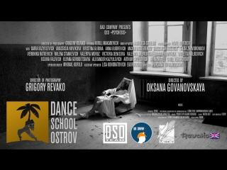 Танцевальный проект DSO «PSYCHOSIS» (2018)