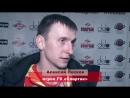18 02 2018 послематчевое интервью Алексея Пескова