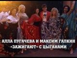 Алла Пугачева и Максим Галкин «зажигают» с цыганами (Ехали цыгане)