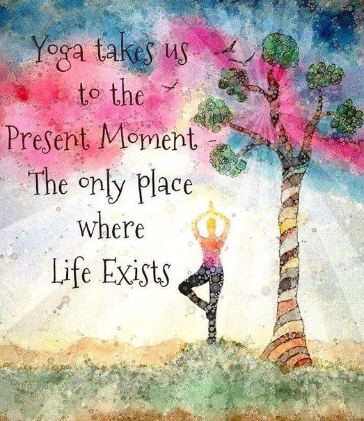 Йога возвращает нас в настоящий