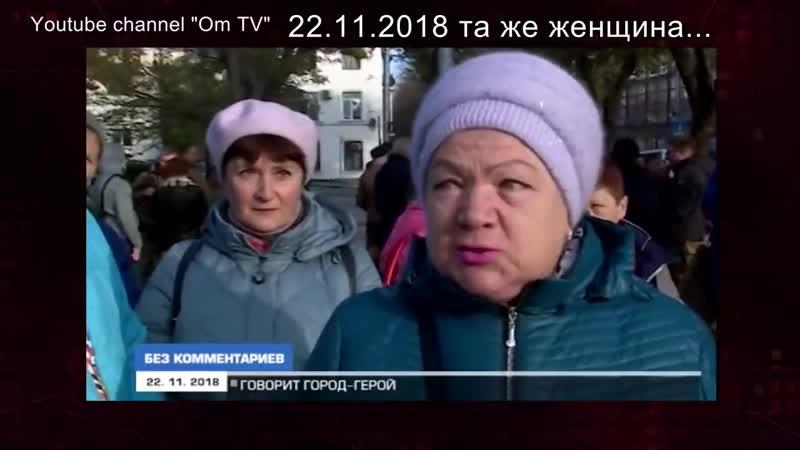 OmTV. Здравствуй, Россия! Хотели русский мир? Получите, распишитесь...