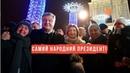 Порошенко викликав фурор появою в Новорічну ніч на Софіївській площі