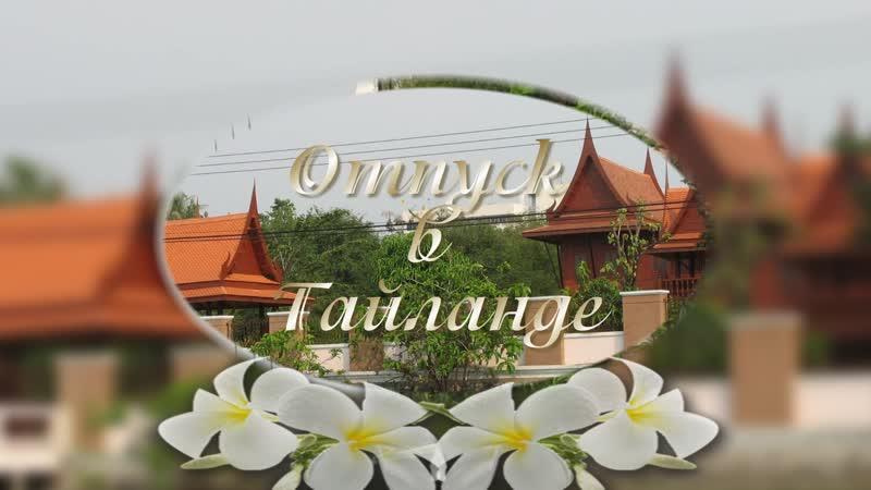 Отпуск в Тайланде