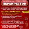 Оперативная Типография Перекресток
