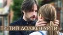 Третий должен уйти Фильм 2018 Мелодрама @ Русские сериалы